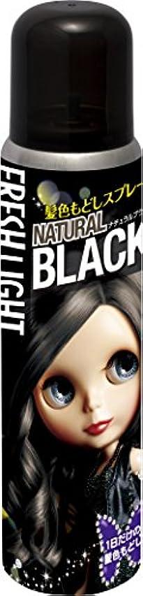 自由のぞき穴不健康フレッシュライト 髪色もどしスプレー ナチュラルブラック 85g