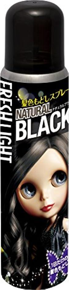 のり担当者原点フレッシュライト 髪色もどしスプレー ナチュラルブラック 85g