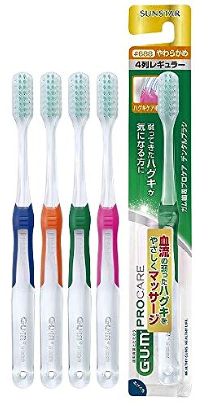 新しい意味変なチョップ【まとめ買い】ガム歯周プロケアデンタルブラシ#688やわらかめ ×6個