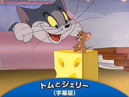 トムとジェリー(字幕版)