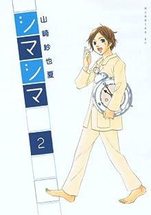 シマシマ(2) (モーニングコミックス)