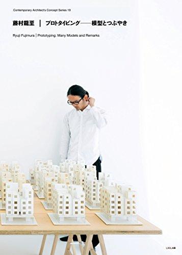 藤村龍至 プロトタイピング-模型とつぶやき (現代建築家コンセプト・シリーズVOL.19)の詳細を見る
