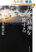 日本の路地を旅する 文春文庫