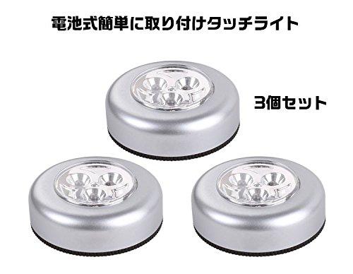 RoomClip商品情報 - ミニLEDライト3個セット プッシュでON/OFF 電池式 小型軽量 貼付け用粘着テープ付 FMTLED3SET