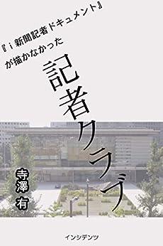 [寺澤 有]の『i新聞記者ドキュメント』が描かなかった記者クラブ