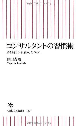 コンサルタントの習慣術 頭を鍛える「仕組み」をつくれ (朝日新書)