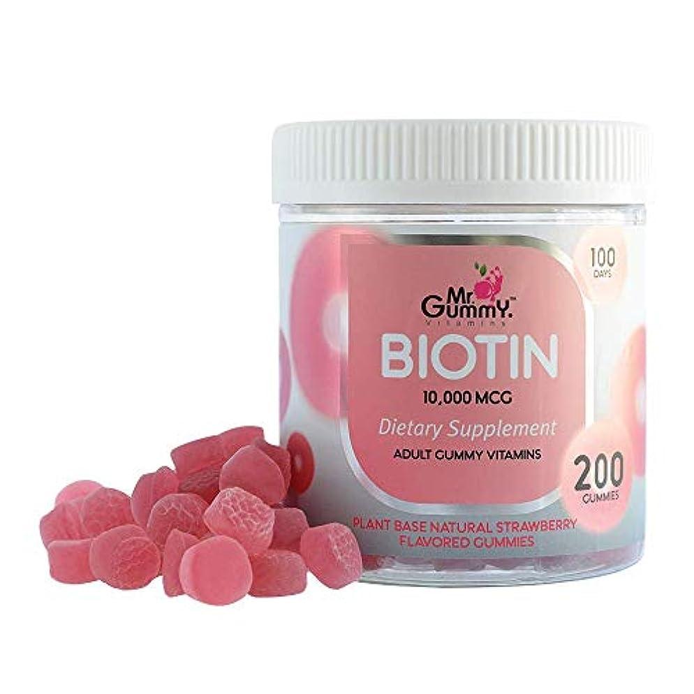 調和精神医学会話ミスターグミ ビタミンビオチンサプリメント 100%植物をベースのグミサプリ 男性&女性10.000 mcg 220グミ ヘア、ネイル、代謝