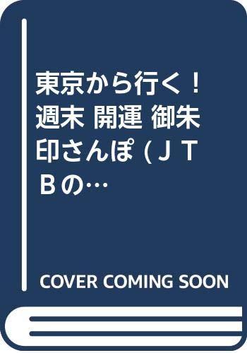 東京から行く! 週末 開運 御朱印さんぽ (JTBのMOOK)