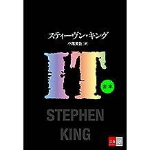 合本 IT【文春e-Books】
