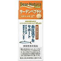 ディアナチュラゴールド サーデンペプチド 60粒 (30日分) [機能性表示食品]