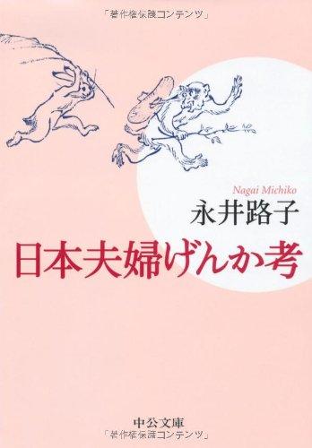 日本夫婦げんか考 (中公文庫)の詳細を見る