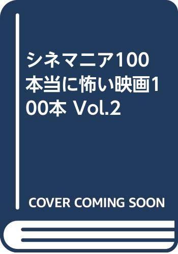 シネマニア100 本当に怖い映画100本 Vol.2