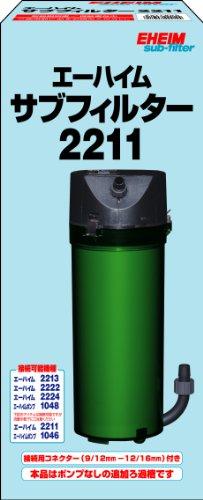エーハイム サブフィルター 2211