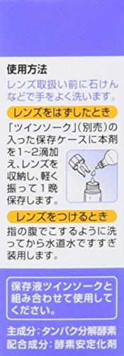 『ニチコン スーパーツインケア-L (コンタクトケア用品)』の3枚目の画像