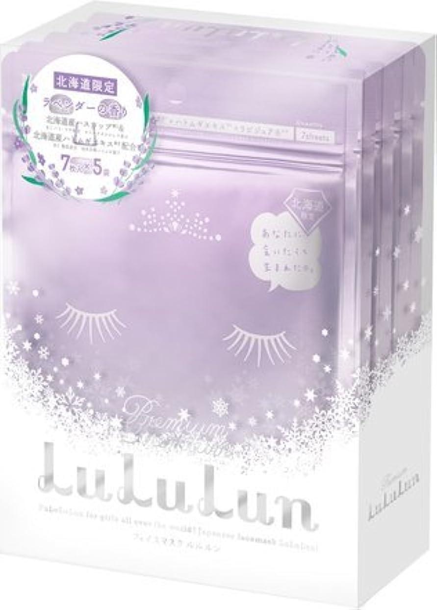 巻き戻す吐き出す概して北海道の プレミアムルルルン ラベンダーの香り 7枚入り?5袋