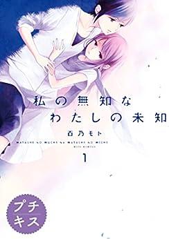 [百乃モト]の私の無知なわたしの未知 プチキス(1) (Kissコミックス)