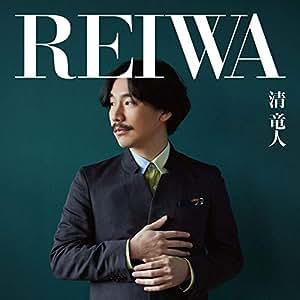 【Amazon.co.jp限定】REIWA【通常盤】(オリジナル・ポストカードB付き)