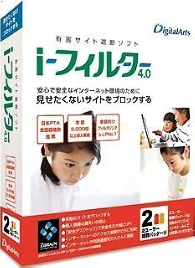 突然の裁量ランドマークi-フィルター 4 2ユーザー特別パッケージ