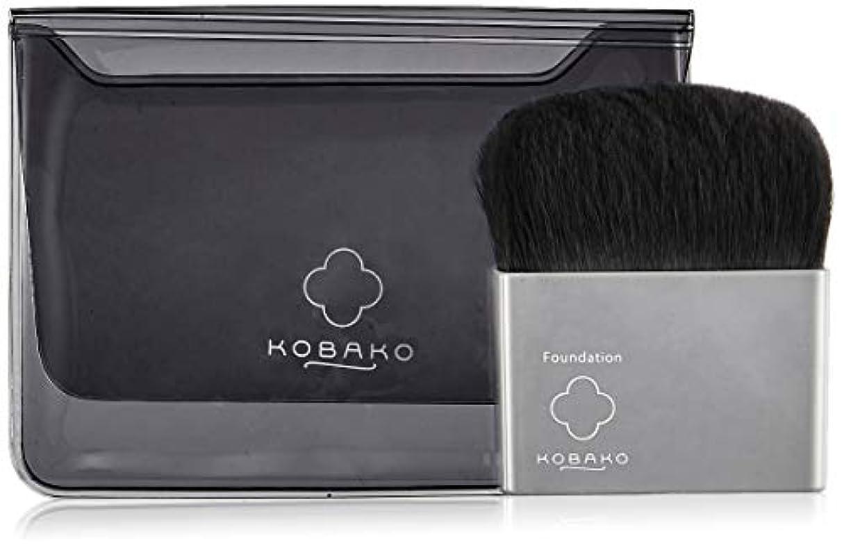 香り警告する値KOBAKO(コバコ) ファンデーションブラシD