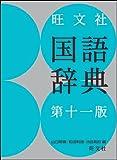 旺文社国語辞典 第十一版
