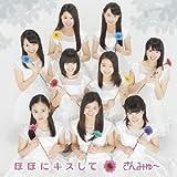 ほほにキスして (初回盤A) [Single, CD+DVD, Limited Edition, Maxi] / さんみゅ~ (CD - 2013)