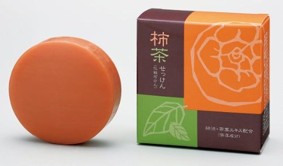 管理する発表する瞑想的柿茶石けん 12個組