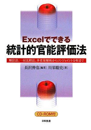 Excelでできる統計的官能評価法 CD-ROM付