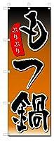 のぼり のぼり旗 もつ鍋 (W600×H1800)