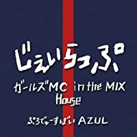 じぇいらっぷ:ガールズMC in the mix / house