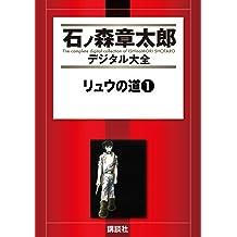リュウの道(1) (石ノ森章太郎デジタル大全)