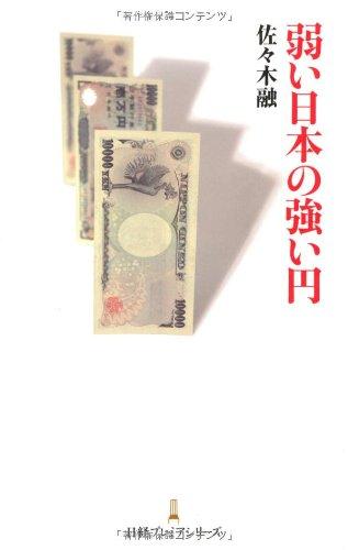 弱い日本の強い円 (日経プレミアシリーズ)