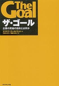 ザ・ゴール 1巻 表紙画像