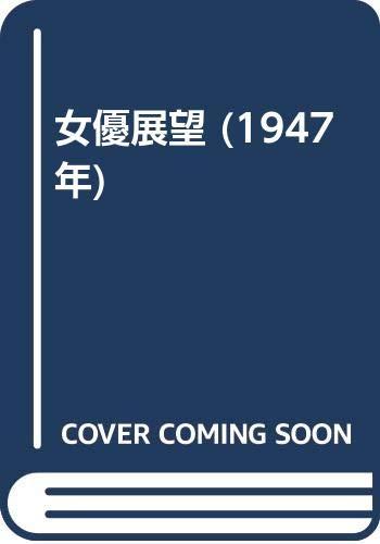 女優展望 (1947年)の詳細を見る