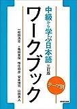 テーマ別 中級から学ぶ日本語 〈三訂版〉  ワークブック