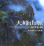大峰山脈 四季絵暦―米谷昌浩写真集 画像