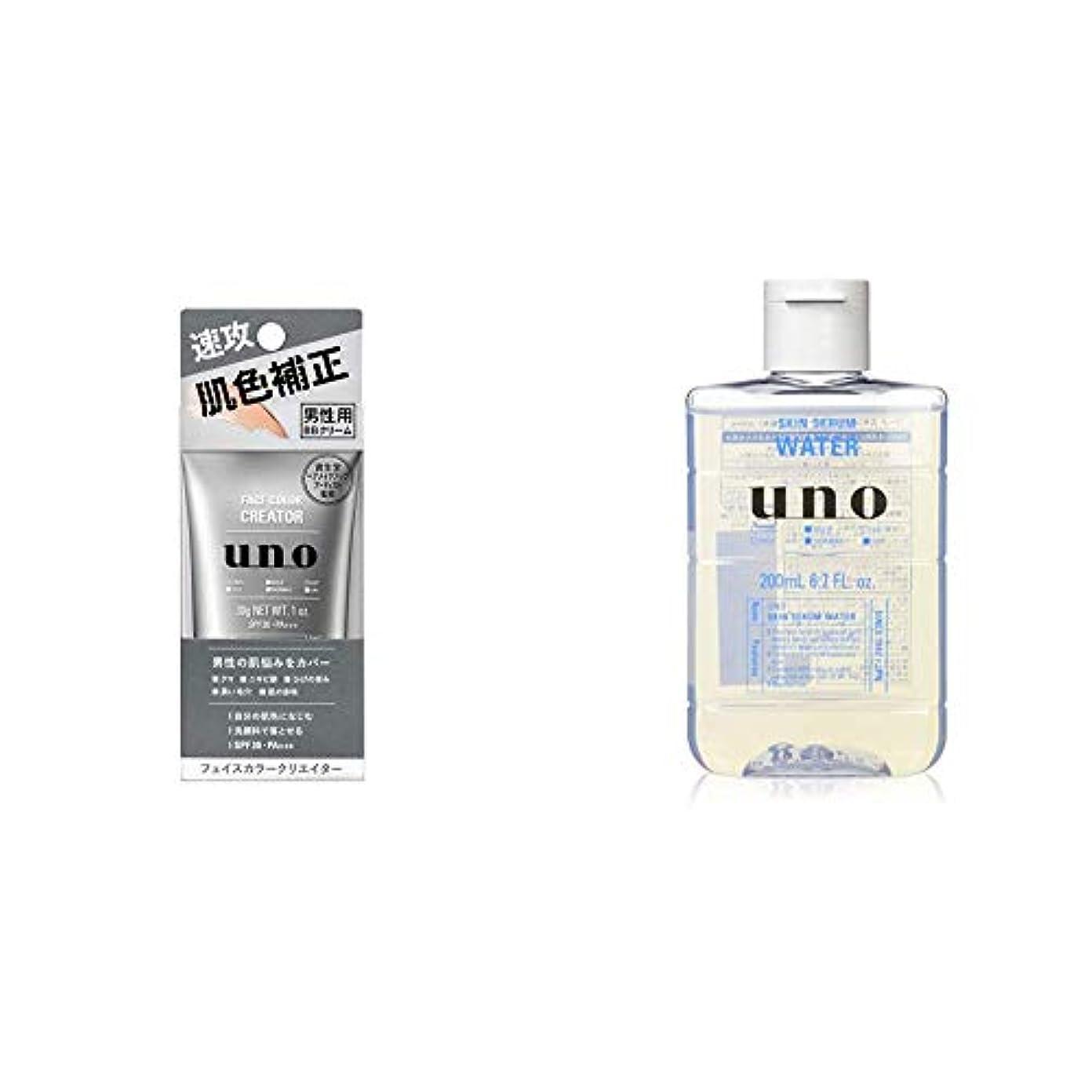 メールレジデンス幼児UNO(ウーノ)フェイスカラークリエイター BBクリーム メンズ SPF30 PA+++ 30g & ウーノ スキンセラムウォーター 男性用化粧水 200ml