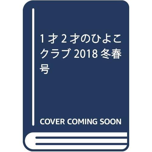 1才2才のひよこクラブ2018冬春号