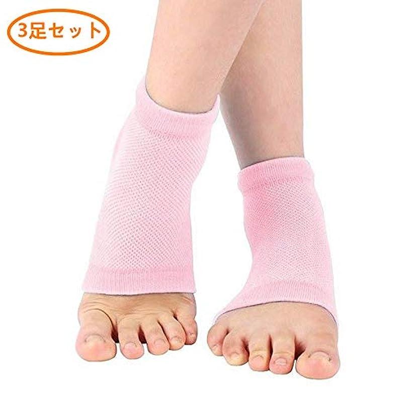 置換どっちいたずらなYUANSHOP1 かかとケア ソックス 3足セット かかと靴下 レディース メンズ ひび割れケア/角質除去/保湿/美容 足SPA 足ケア フリーサイズ (ピンク)