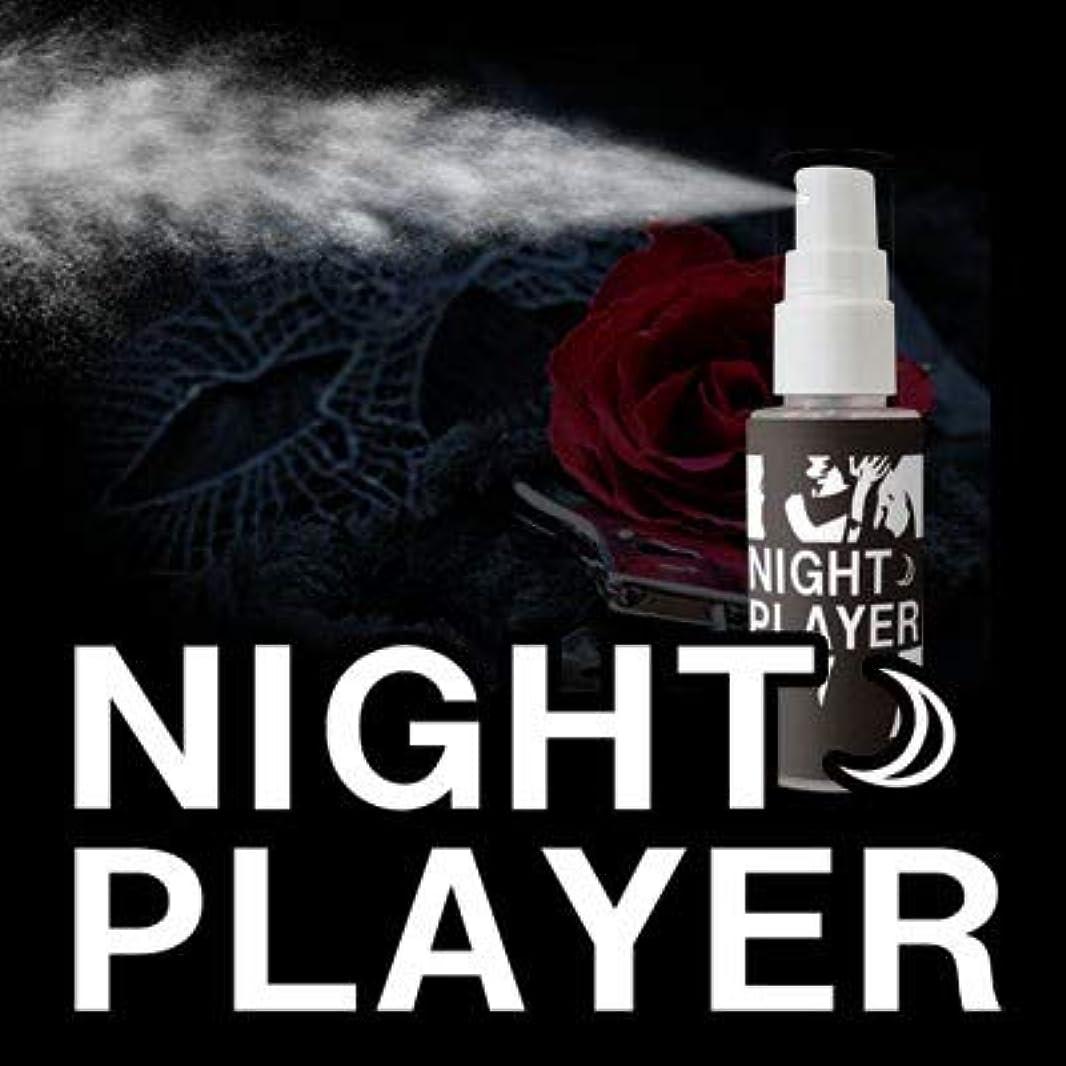 有益撤回する制約NIGHT PLAYER(ナイトプレイヤー)