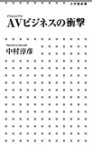 AVビジネスの衝撃 (小学館新書)