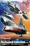 宇宙戦艦ヤマト メカニカルコレクション PART.3