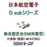 日本航空電子 小型・角型コネクタ D subシリーズ 嵌合固定台(EMI対策型) D20418-J3F(六角形 (短形) M2.6ミリねじ) NN