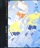 絵画の構造―佐藤喜久彌の世界