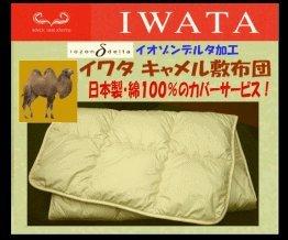 イワタ キャメル敷パッド/イオゾンデルタ/シングルサイズ/ヘビータイプ 4kg/日本製・綿100%のカバーをサービス!/