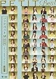 プッチベスト10 DVD