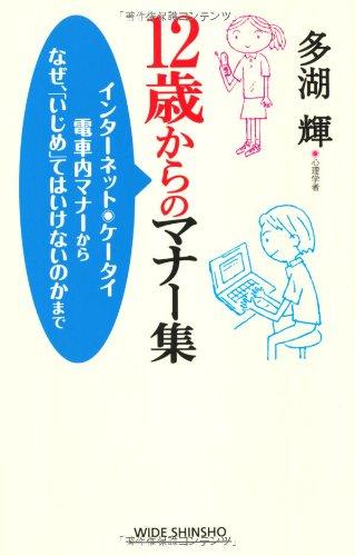 12歳からのマナー集 (WIDE SHINSHO178) (ワイド新書) (新講社ワイド新書)の詳細を見る