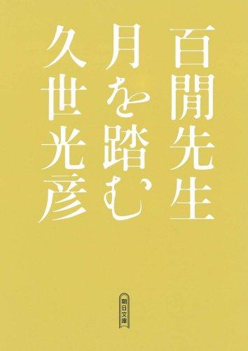 百けん先生 月を踏む (朝日文庫)の詳細を見る