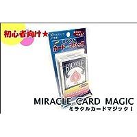 ミラクルカードマジック