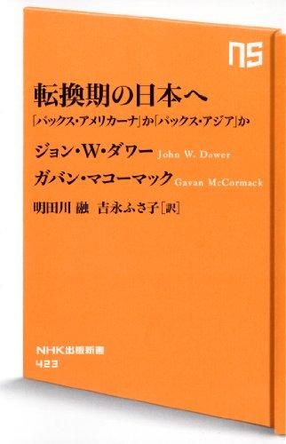 転換期の日本へ―「パックス・アメリカーナ」か「パックス・アジア」か (NHK出版新書 423)