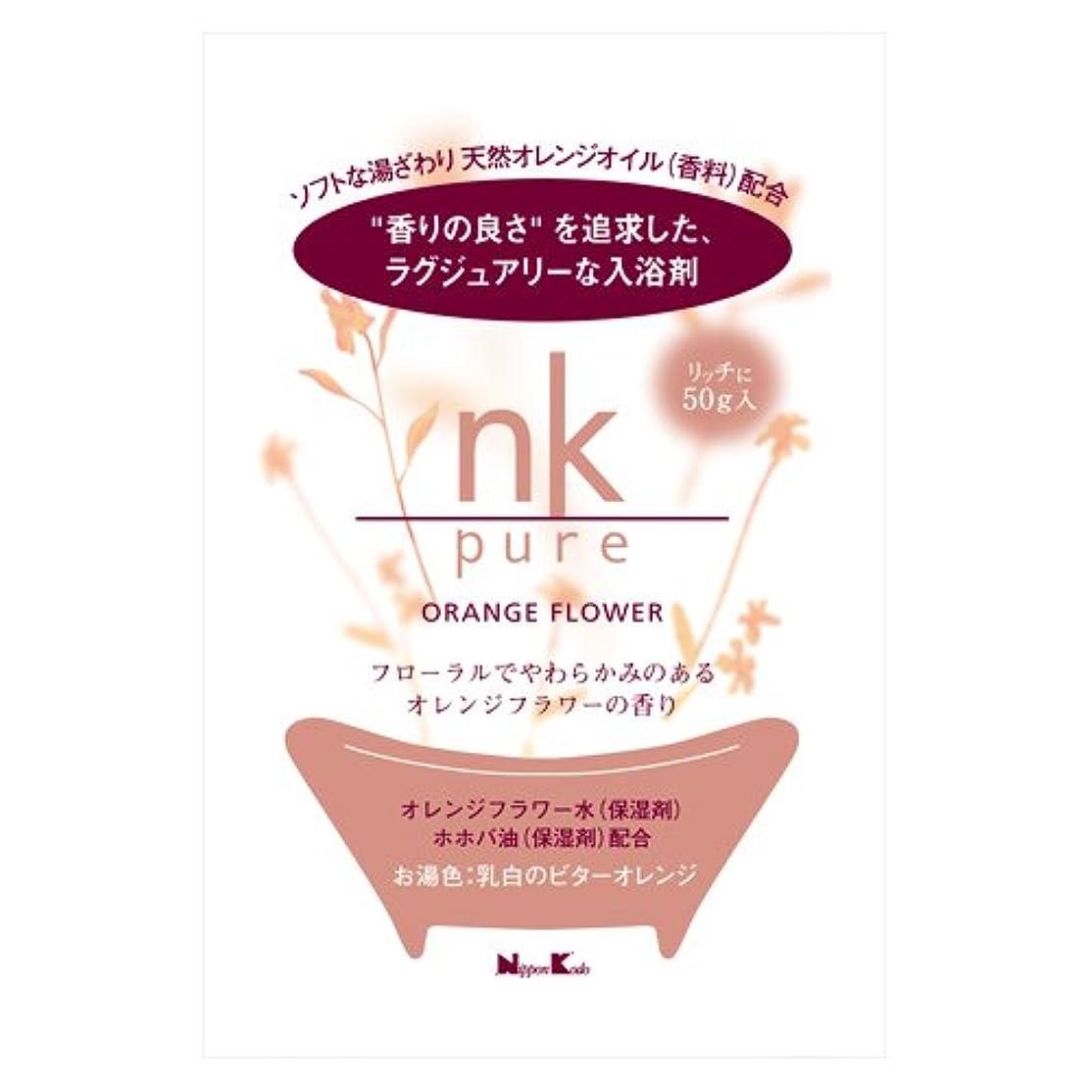 花慢性的ユーザー【X10個セット】 nk pure 入浴剤 オレンジフラワー 50g